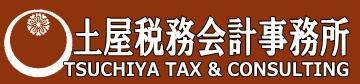 調布市で税理士へのご相談なら「土屋税務会計事務所」